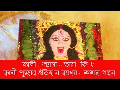 Legend of Kali - The Hindu Goddess | অথ কালী কথা -  শ্রীকুমার চট্টোপাধ্যায় - আনন্দি বসু , গান ও কথা