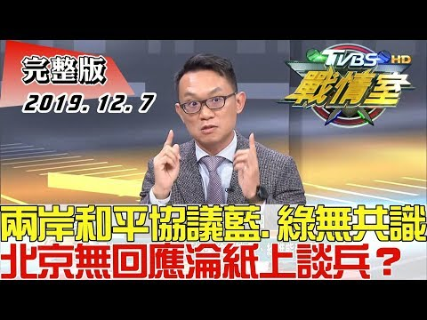 ''  TVBS 20191207