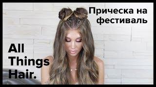 Фестиваль: 2 пучка и объемные локоны от MrsWikie5 - All Things Hair 0+