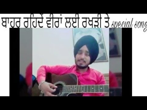 Supne Ch  New song by amar sandhu |Lyrics -jashan brar| rakhdi special song|