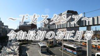 湘南モノレール・令和最初のお正月号(Shonan Monorail)