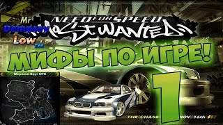 Мифы в NFS: Most Wanted - КРУГ НА BMW ЗА 5 МИНУТ? - #1