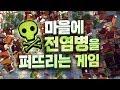 마을에 전염병을 퍼뜨리는 게임 - YouTube