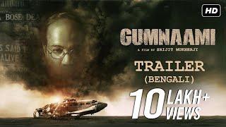 Gumnaami (গুমনামী) | Trailer | Bengali | Prosenjit Chatterjee | Srijit Mukherji | Anirban | SVF