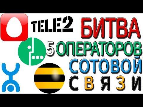 Сравнение (БИТВА) 5 операторов связи МТС МЕГАФОН БИЛАЙН ТЕЛЕ2 YOTA