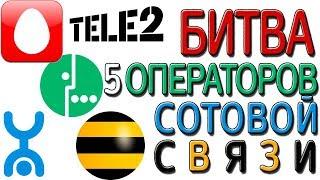 видео Оператор мобильной связи