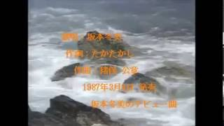 1987年3月4日 発売 作詞:たかたかし 作曲:猪俣 公章 歌唱:坂本冬美 ...