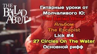 Молчаливый Ю - Lick 4 - 27 Circles On The Water (основной рифф) - The Ballad About (ExpMus)