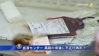 【禁聞】血液センター 高給の背後に不正行為か?20150718