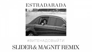 ESTRADARADA - Вите надо выйти (Slider & Magnit Official Remix)