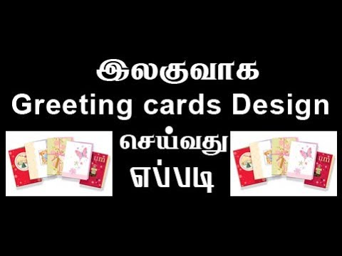 How to create greeting cards online in tamil youtube how to create greeting cards online in tamil m4hsunfo