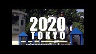 東京2020大会に向けて〜馬術競技を見てみよう!