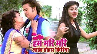 Ritu Rai का सुपरहिट गाना 2018 - Ham Mari Mari Jaib Tohar Kiriya - Bhojpuri Hit Song 2018 New
