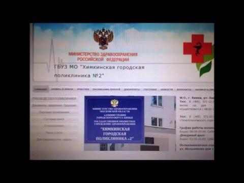 """""""ВРАЧ-ТРЕПАЧ"""" г.о. Химки. Поликлиника №2."""
