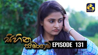 SIHINA SAMAGAMA Episode 131 ||''සිහින සමාගම'' || 01st December 2020 Thumbnail