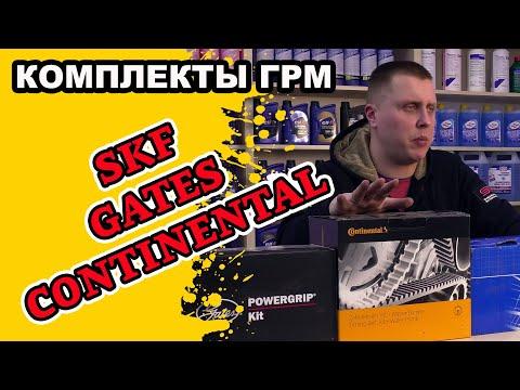 Ремень ГРМ: Continenetal, Gates, SKF. Комплекты. Тест. Обзор. Распаковка
