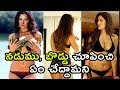 Shabana Azmi Fires On Katrina Kaif Item Song | Katrina Kaif Bikini Photos Collection | Movie Blends