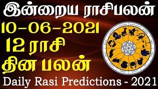 Daily RasiPalan | Today Horoscope | இன்றைய ராசி பலன் 10-06-2021 –RasiPalangal
