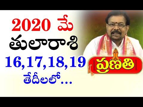 2020 మే 16-31 రాశిఫలాలు తులారాశి   Rasi Phalalu 2020 TulaRasi   Libra Horoscope
