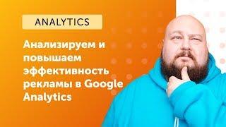 eLama: Как анализировать рекламу и повышать ее эффективность с Google Analytics от 22.01.2019