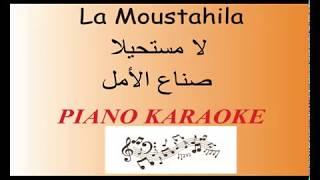Instrumental La Moustahila -  لا مستحيلا  - صناع الأمل (MEILLEUR PIANO KARAOKE)