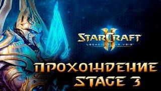 StarCraft 2 Legacy of the Void - Пробуждение зла 3