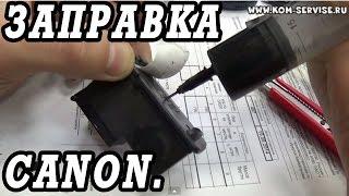 видео как заправить картридж canon