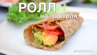 HappyKeto.ru - Кето диета, рецепты. Ролл на завтрак
