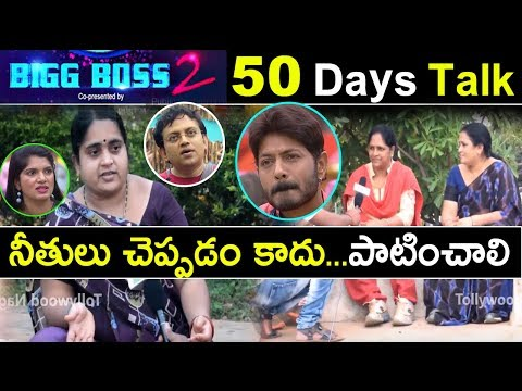 Public Opinion on Bigg Boss 2 Telugu from Day 1 to 50 | Audience Opinion On Bigg Boss Contestants