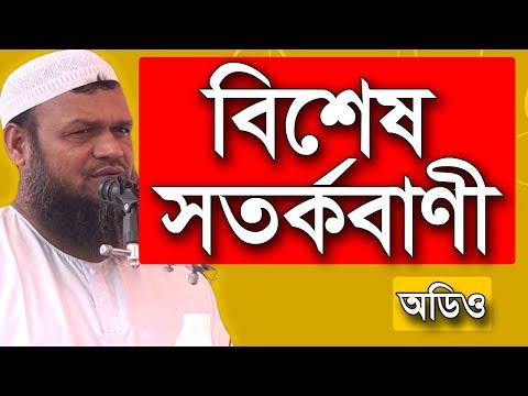 বিশেষ সতর্কবাণী | আব্দুর রাজ্জাক বিন ইউসুফ | ⚠ Warning | Abdur Razzak bin Yousuf Waz | Bangla MP3