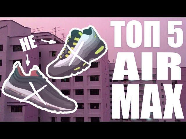 ТОП 5 AIR MAX | любимые кроссы из линейки Nike air max | мое мнение