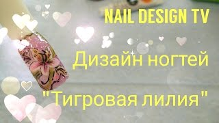 Nail design | Дизайн ногтей