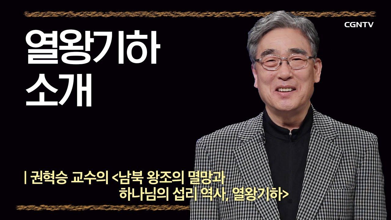 01 남북 왕조의 멸망과 하나님의 섭리 역사, 열왕기하 - 열왕기하 소개 @권혁승 교수 편