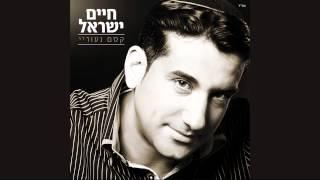 חיים ישראל - קסם נעוריי | האלבום המלא Haim Israel