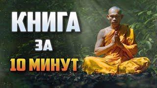 Монах Который Продал Свой Феррари. Робин Шарма (Саммари)