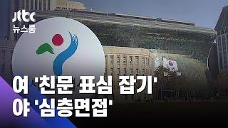 민주당, 경선 앞두고 '친문 표심 잡기'…국민의힘은 후보 면접 / JTBC 뉴스룸