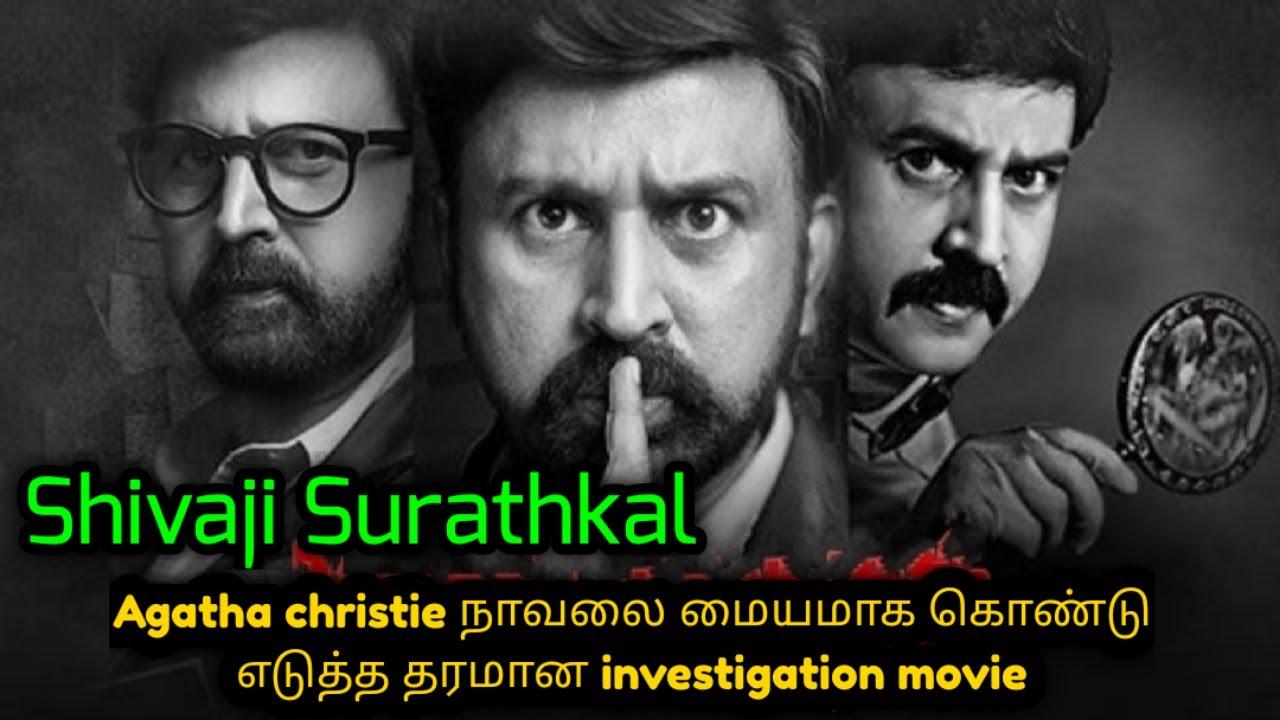 Download Shivaji Surathkal | Kannada movie explained in tamil