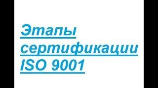 видео Получение сертификата ISO