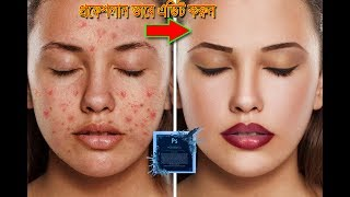 How to glamour  retouch & Skin retouch in photoshop cc bangla tutorial