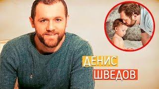 Денис Шведов. Личная жизнь/ семья: жена дети