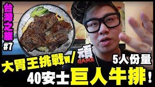 大胃王挑戰!40安士巨人牛排 (5人份量) W/ 頑Game【台灣Vlog#7】