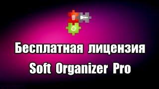 Бесплатная лицензия Soft Organizer Pro. Программа для удаления программ