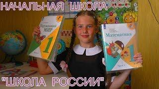 """Программа """"Школа России"""". Школьные учебники.Program """"School Of Russia"""". School textbook."""