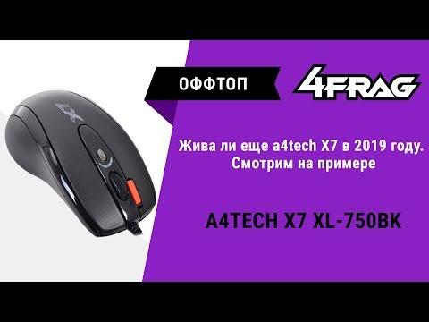 Жива ли еще A4tech X7 в 2019 году? ( На примере XL-750BK )