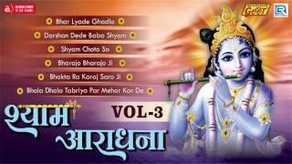 Rajkumar Swami Bhajan 2017 | Shyam Aradhana | Part 3 | Krishna Bhajan | Rajasthani Audio Jukebox