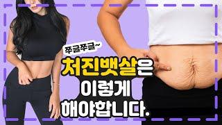 복부성형: 처진 뱃살 탄력있게 빼는법(2020/10)