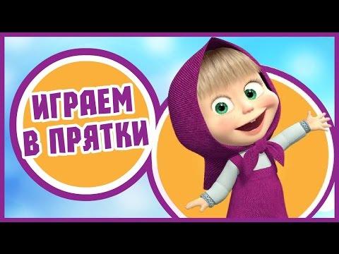 Маша и Медведь Кормим Машу YouTube