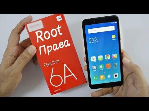 Установка Root Прав на Xiaomi Redmi 6A Miui 10 / Magisk