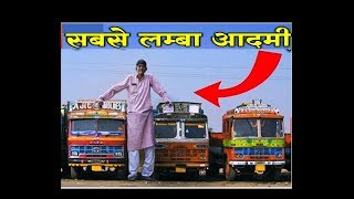 bharat ka sabse lamba admi , tallest man in india 2018