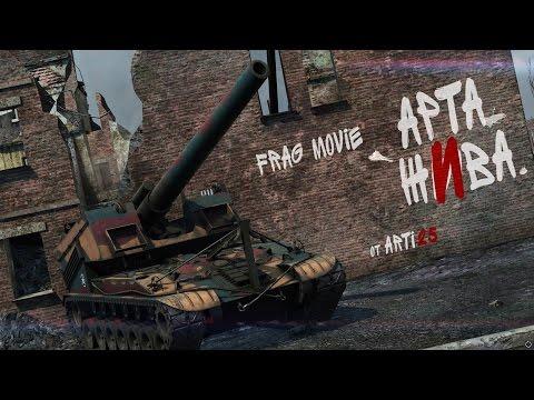 "Fragmovie ""Арта жива"" от Arti25"
